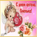 Оленька, с днем ангела поздравляю
