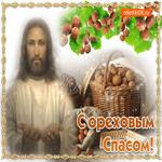 Ореховый спас 29 августа