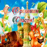 Ореховый Спас 29 августа, поздравляю