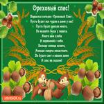 Ореховый Спас - Пусть будет всё чудно в доме у вас