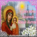 Оригинальная картинка День Казанской иконы Божией Матери