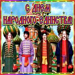 Оригинальная картинка День народного единства в России