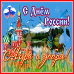 Оригинальная картинка День России