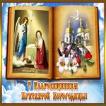 Оригинальная картинка с Благовещением Пресвятой Богородицы