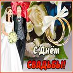 Оригинальная картинка с днем свадьбы