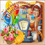 Оригинальная открытка День работников торговли