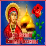 Оригинальная открытка День Святой Натальи Овсяницы