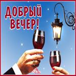 Оригинальная открытка добрый вечер с вином