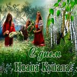 Оригинальная открытка Иван Купала