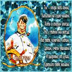 Оригинальная открытка папе