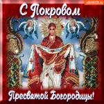 Оригинальная открытка Покров Пресвятой Богородицы