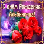 Оригинальная открытка с днем рождения Альбина