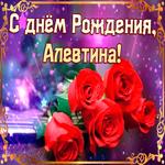 Оригинальная открытка с днем рождения Алевтина