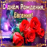 Оригинальная открытка с днем рождения Евгения