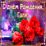 Оригинальная открытка с днем рождения Галина