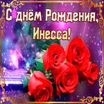 Оригинальная открытка с днем рождения Инесса