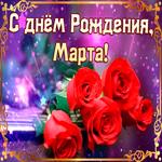 Оригинальная открытка с днем рождения Марта