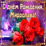 Оригинальная открытка с днем рождения Мирослава