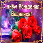 Оригинальная открытка с днем рождения Василиса