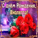 Оригинальная открытка с днем рождения Виолетта