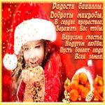 Оригинальная открытка с новым годом