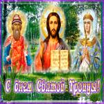 Оригинальная открытка с Троицей
