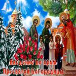 Оригинальная открытка Введение во храм Пресвятой Богородицы