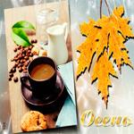 Осень, осень радость золотая