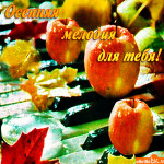 Осенняя мелодия для тебя