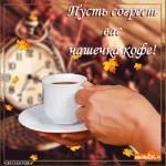 Осень чашка кофе