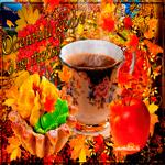 Осенний кофе для тебя