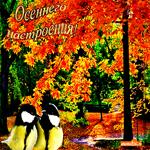 Осеннего теплого настроения