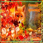 Осенний тёплый приветик