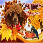 Осенняя картинка с пятницей