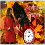 Осенняя открытка доброе утро с дождем