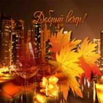 Осенняя открытка добрый вечер