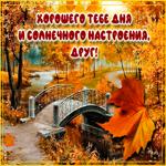 Осенняя открытка другу