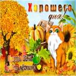 Осенняя открытка хорошего дня