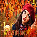 Осенняя открытка с четвергом