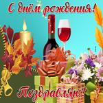 Осенняя открытка с днем рождения мужчине