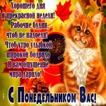 Осенняя открытка с понедельником