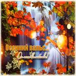 Осенняя открытка с природой