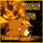 Осенняя открытка сладких снов