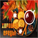 Осенняя открытка со средой