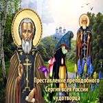 Особенная открытка Преставление преподобного Сергия