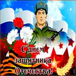 Особенная открытка с днем защитника отечества