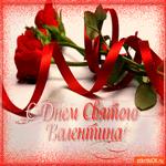 Особый день Святого Валентина