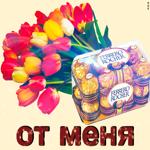 От меня конфеты и цветы