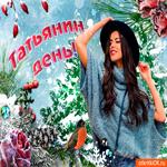От всего сердца поздравляю с днём Татьяны