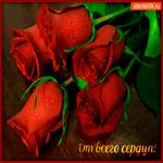 От всего сердца розы букет